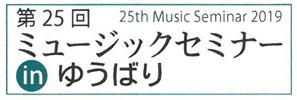 第25回 ミュージックセミナー in ゆうばり 2019