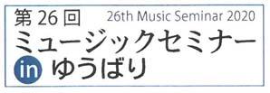 第26回 ミュージックセミナー in ゆうばり 2020